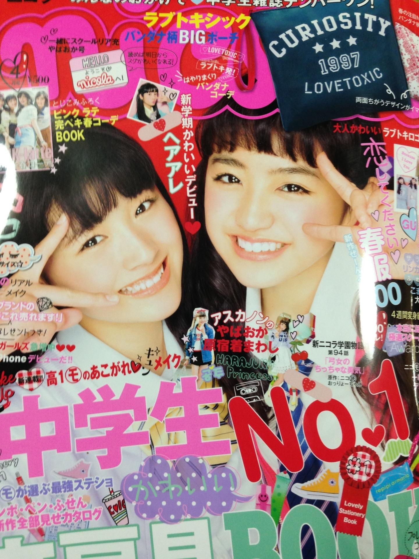 小学生 雑誌